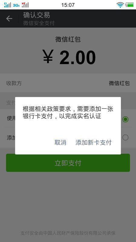 微信钱包里有零钱发红包的时候为什么还要从银行卡里扣(图8)