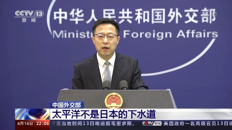[国际时讯]中国外交部 太平洋不是日本的下水道