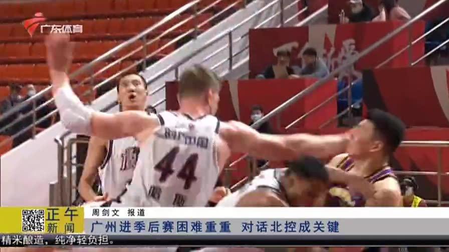 CBA前瞻-广州男篮进季后赛困难重重 对话北控成关键