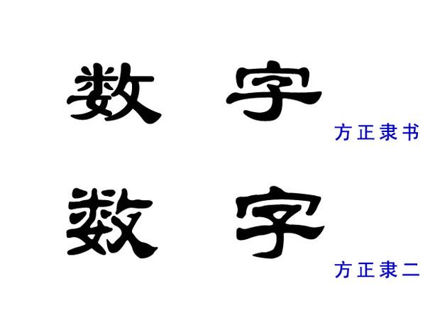 数字这两个字的隶书字体怎么写