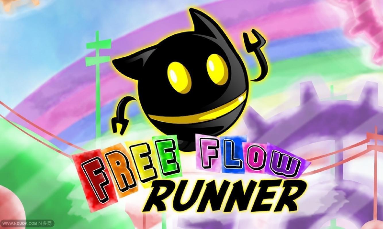 自由奔跑者截图1