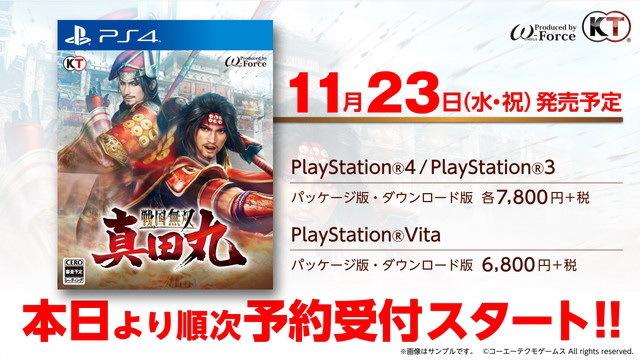 《战国无双真田丸》11月发售