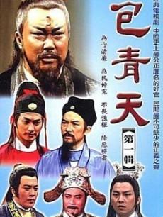 包青天(剧情片)