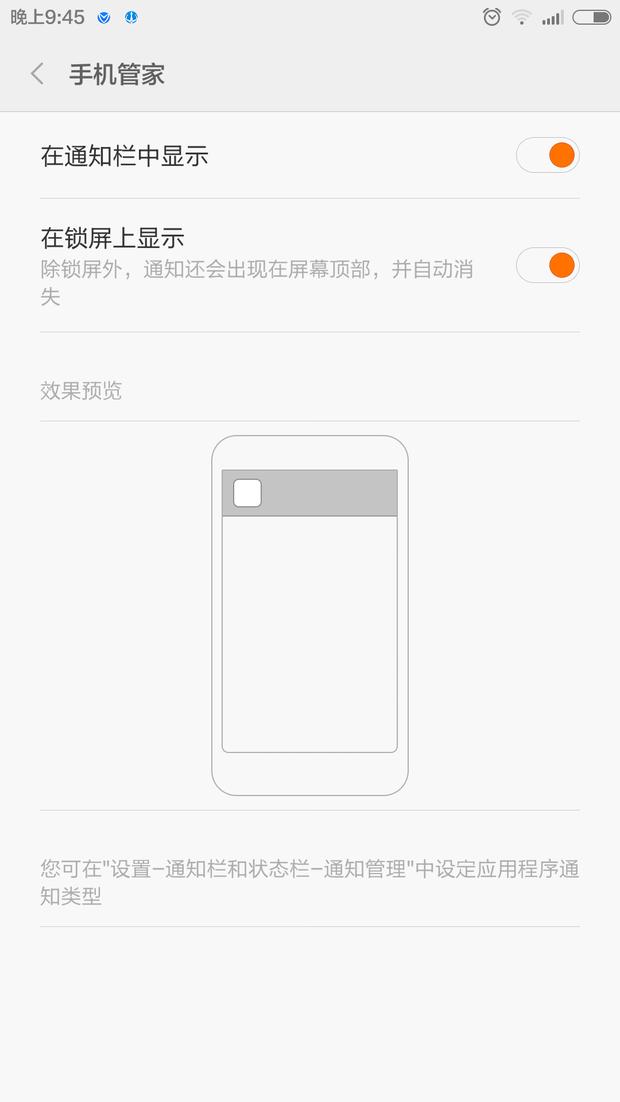 小米4刷了开发版,安装腾讯手机管家