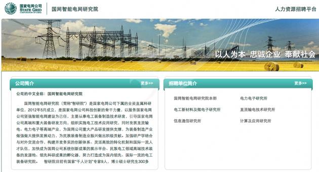 国网智能电网研究院信息安全实验室招聘