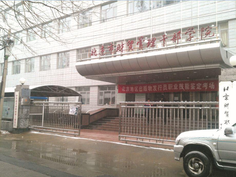 北京财贸职业学院东四 西四和通州都有什么专业图片