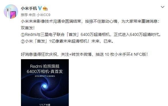 Redmi首发6400万新机!友商不淡定:8月15日,真机体验真首发