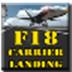 F18舰载机模拟起降