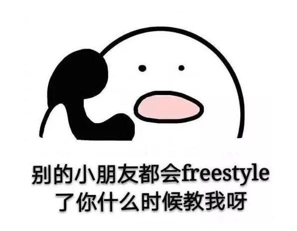 freestyle搞笑表情包
