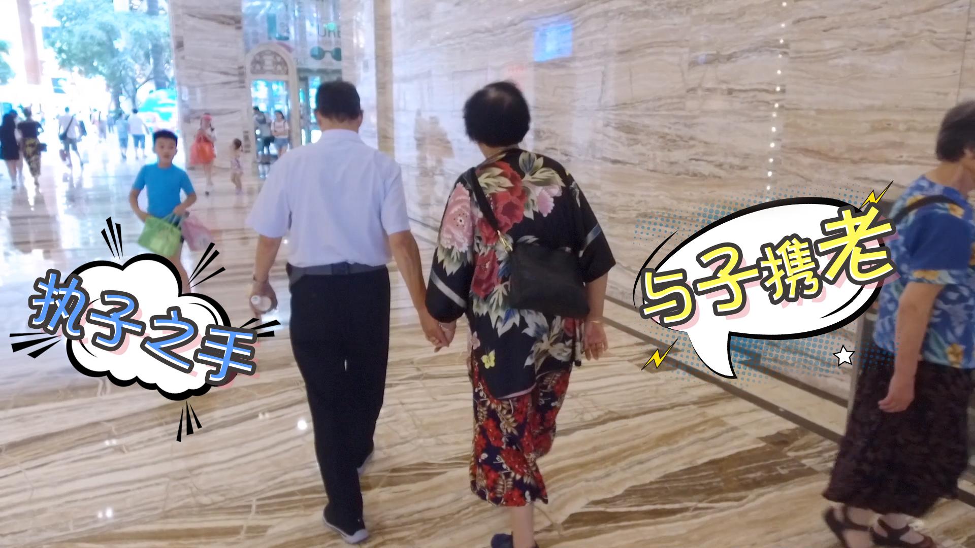 看中国老年人七夕如何表白老伴,看完泪流满面