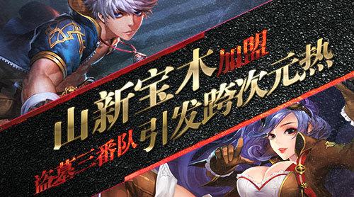 图1:盗娘&刀男and山新&宝木.jpg