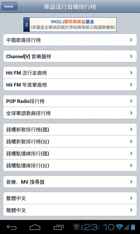 channel v音乐排行_华语流行音乐排行榜 附MV影片 MP3音乐 歌词等快速搜寻