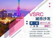 【精彩回顾】VSRC城市沙龙(PPT分享)