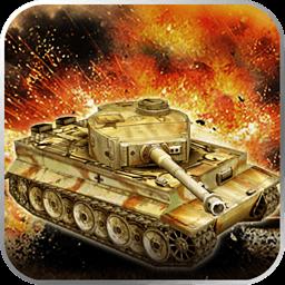 坦克大战 加强版 1.00安卓游戏下载