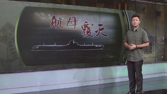 《军情解码》20150816日本最短命的航母