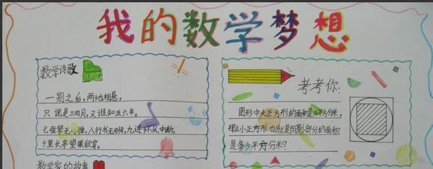 小学生五年级数学手抄报诗歌
