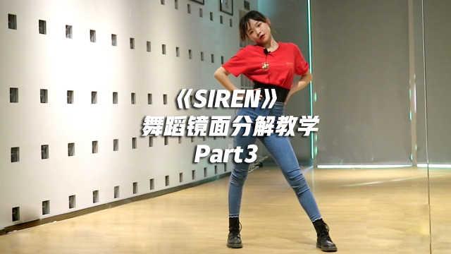 宣美《SIREN》舞蹈镜面分解教学Part3