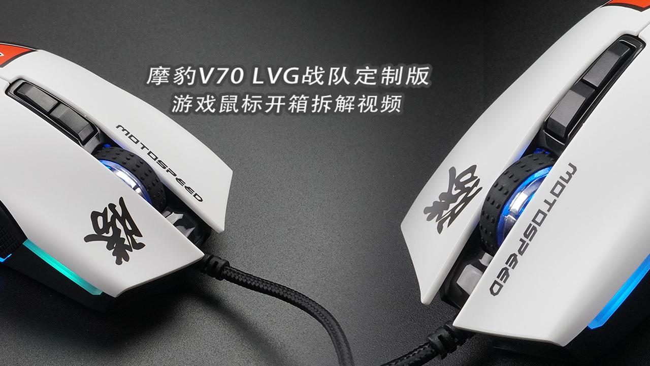 摩豹V70 LVG战队定制游戏鼠标开箱拆解