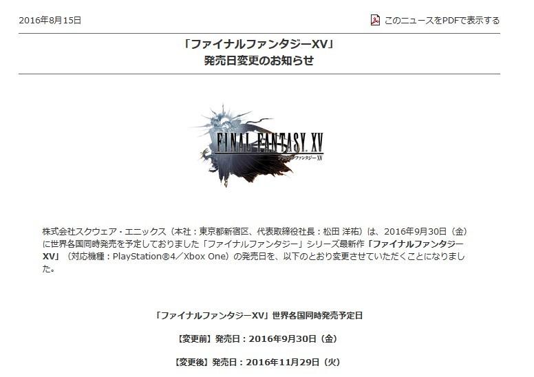 SE宣布《最终幻想15》将延期至11月29日发售