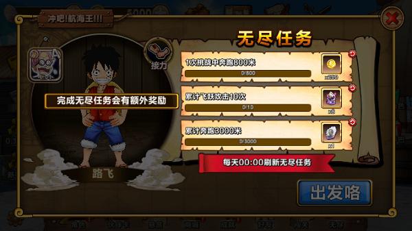正版跑酷格斗手游《冲吧航海王》大型版本更新预告