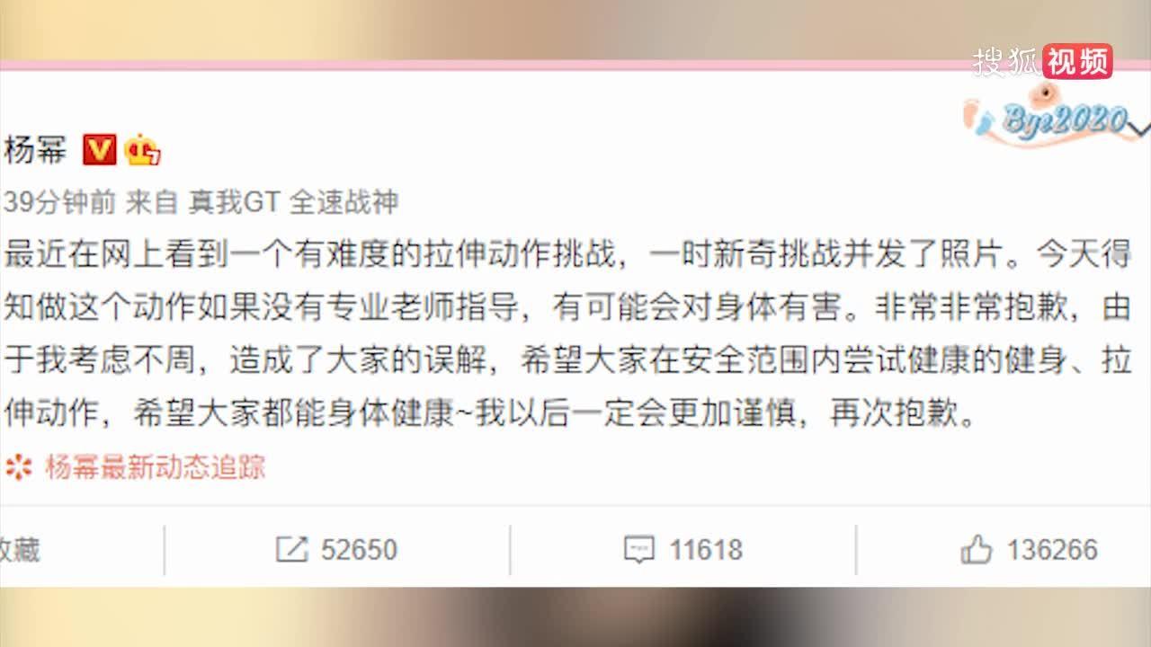"""杨幂发文为""""漫画腰挑战""""道歉:造成误解非常抱歉"""