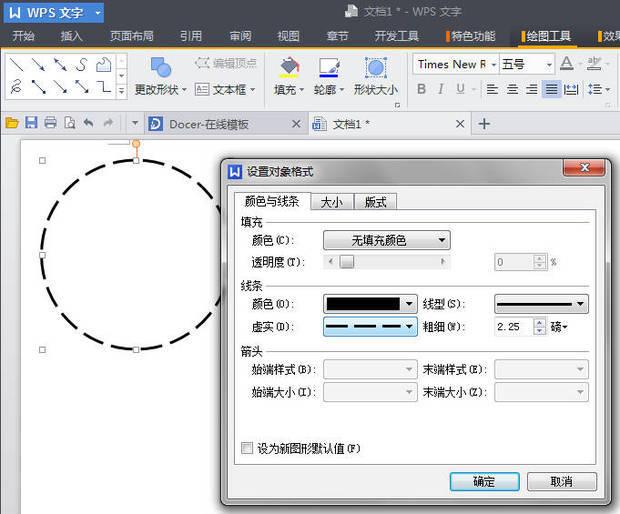 在doc文档上如何画虚线圆圈