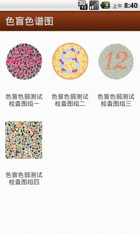 色盲色谱图截图1