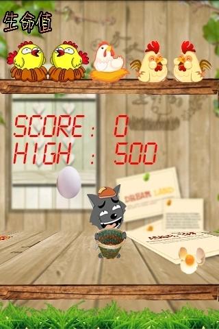 灰太狼接鸡蛋截图3