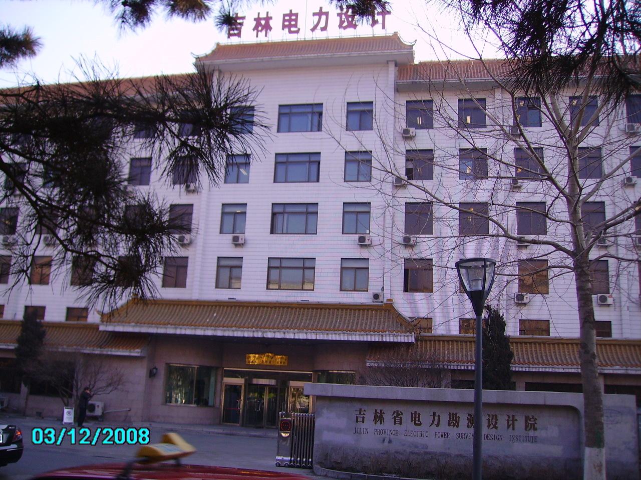 吉林省电力勘测设计院图片