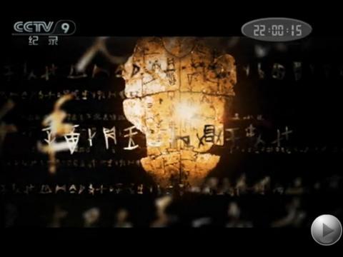 汉字五千年 汉字五千年 返回首页 | 上下五千年 中华上下五千年 五千年文博园 中... 汉字五
