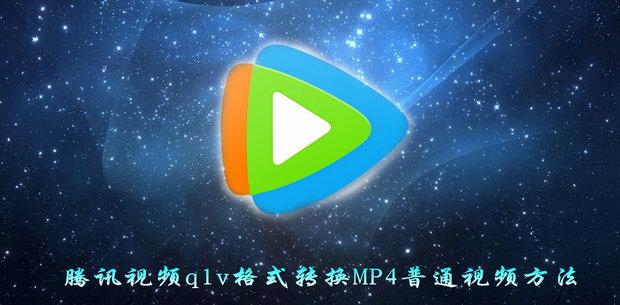 腾讯视频qlv格式转换MP4普通视频方法 - 享受当下 - 享受当下