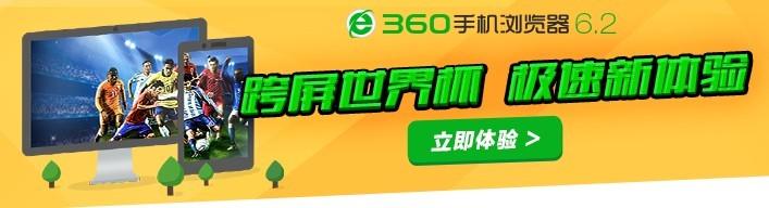 360手机浏览器璀璨新生