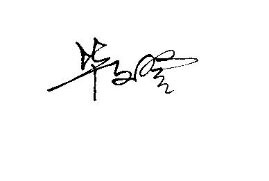 毕文登这三个字的艺术签名怎么写?