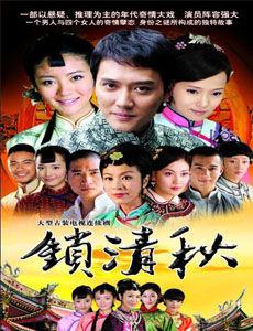 锁清秋(全35集)