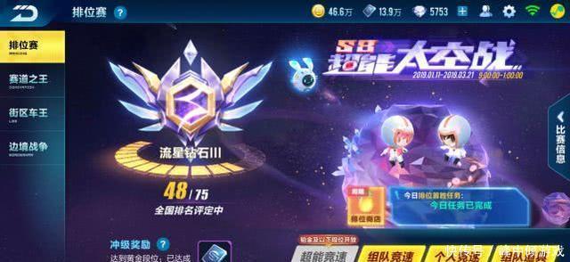 QQ飞车手游:赛季更新 永久光电游侠没了?