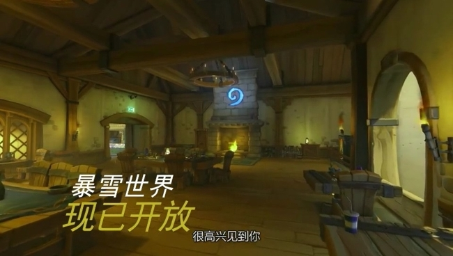 《守望先锋》暴雪世界新地图开放 百余件新物品上线