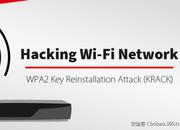 【视频演示】7分钟告诉你如何防御WPA2 WiFi协议漏洞