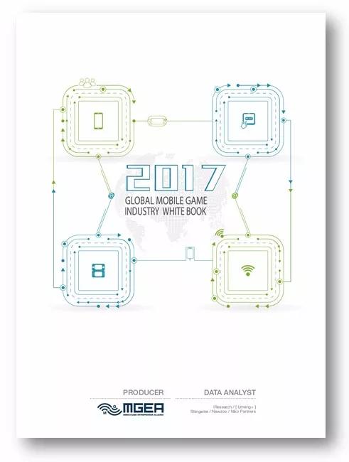 《2017全球移动游戏产业白皮书》英文电子版正式发布