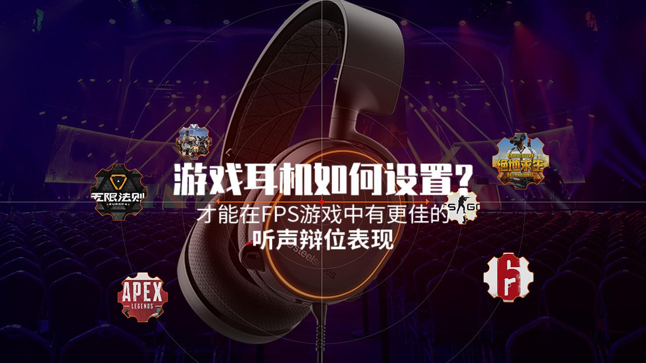 游戏耳机如何设置才能有更佳的听声辩位表现