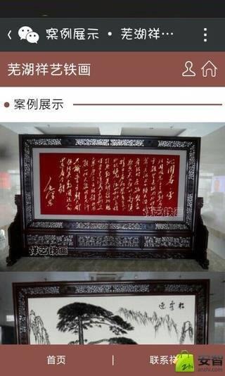 芜湖祥艺铁画,芜湖祥艺铁画软件下载