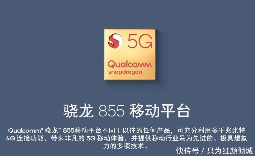 全球首发骁龙855手机,不是三星不是小米!