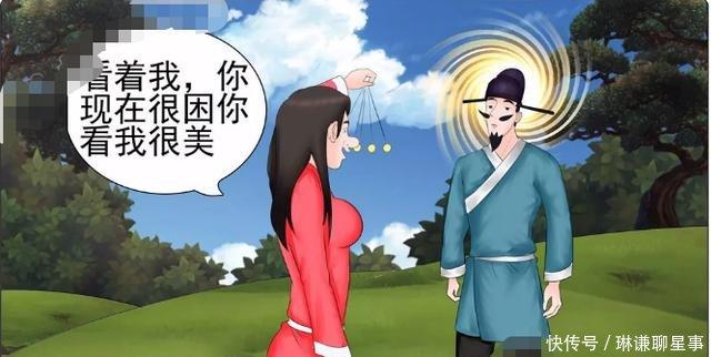 搞笑漫画被催眠的新婚男女!漫画功亏一篑说明图片