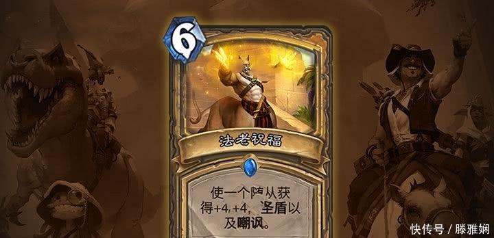 炉石传说:圣骑士获得新卡,接近老骨魇剑龙骑术的强度!