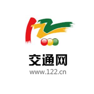 122交通网