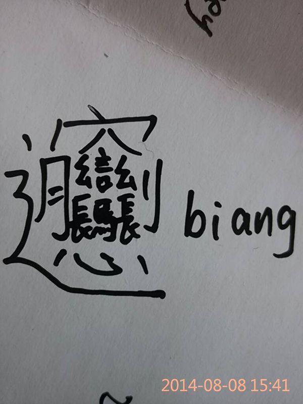 汉字里最难写,笔画最多那个字是那个,附带下拼