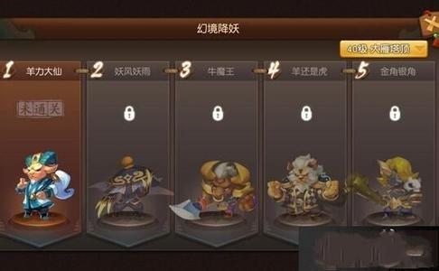 梦幻西游无双版组队幻境降妖玩法攻略