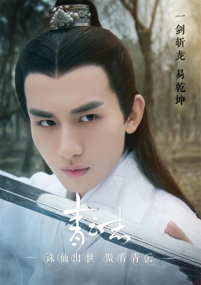 《诛仙:青云志》新主角海报