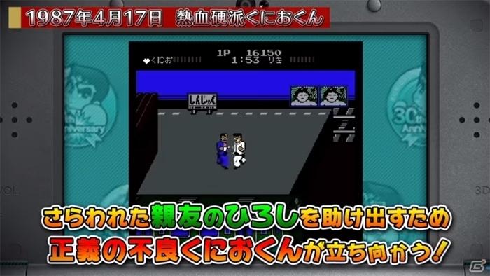 3DS重制经典红白机游戏《国夫热血硬派全集 FC篇》