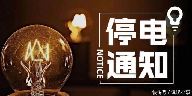 紧急通知!明天滁州市全椒县来安县天长市明光市这些地方要停电