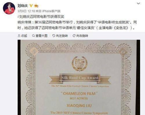 64岁刘晓庆拍新电影获终身成就奖,演年轻女枪手造型太惊艳